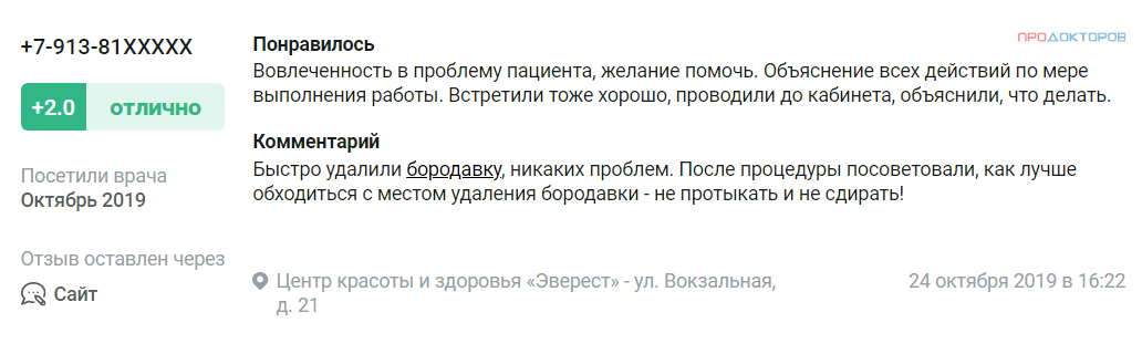 Отзывы_бородавки_пк_1_1