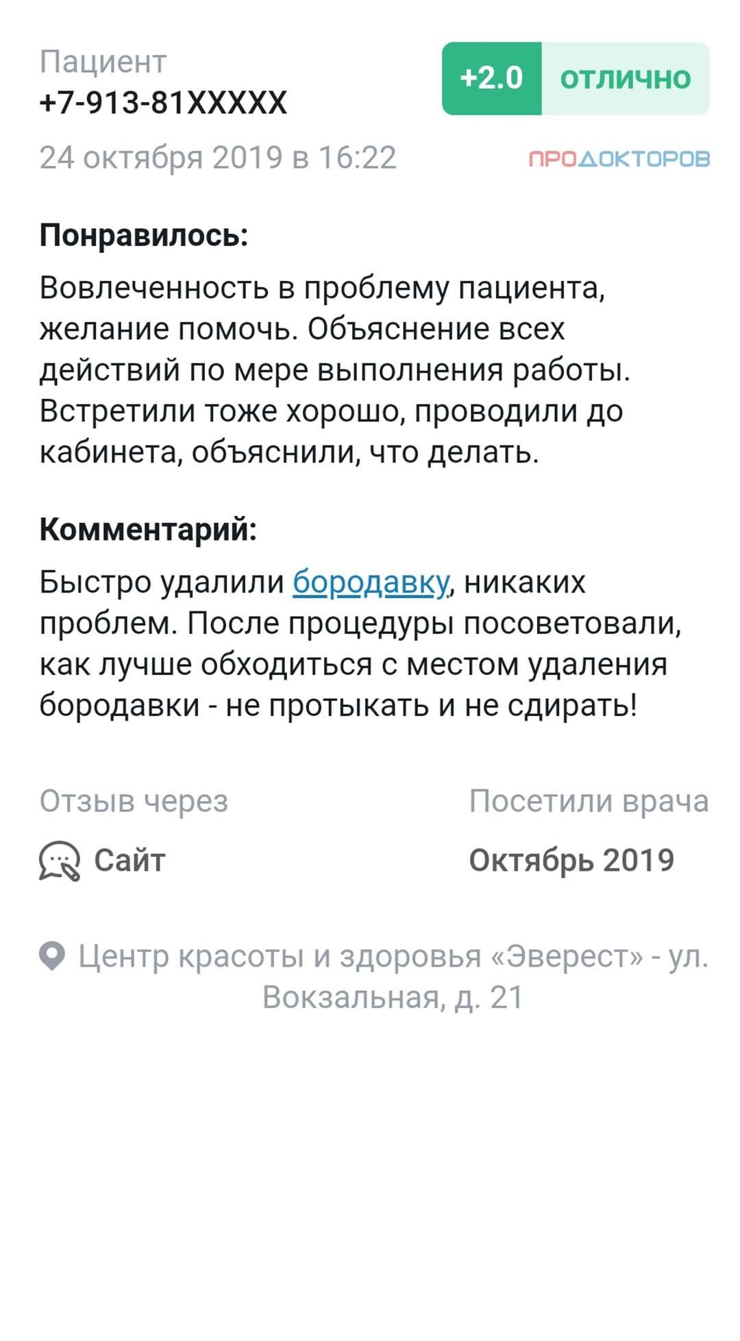 Отзывы_бородавки_телефон_1