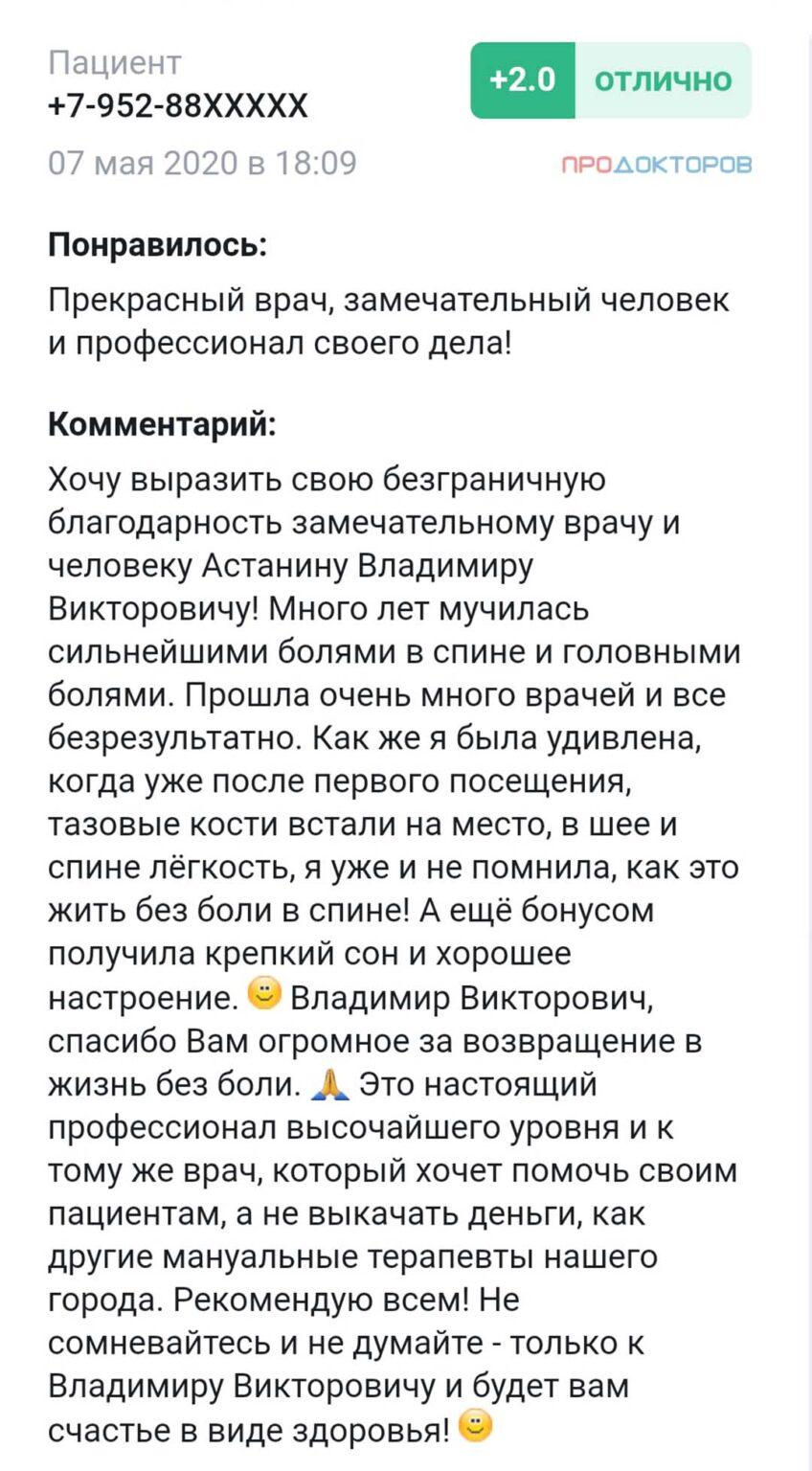 Отзыв Астанин В.В. phone_2