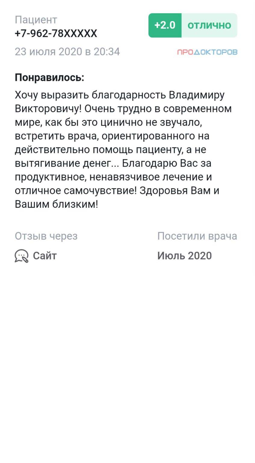 Отзыв Астанин В.В. phone_3