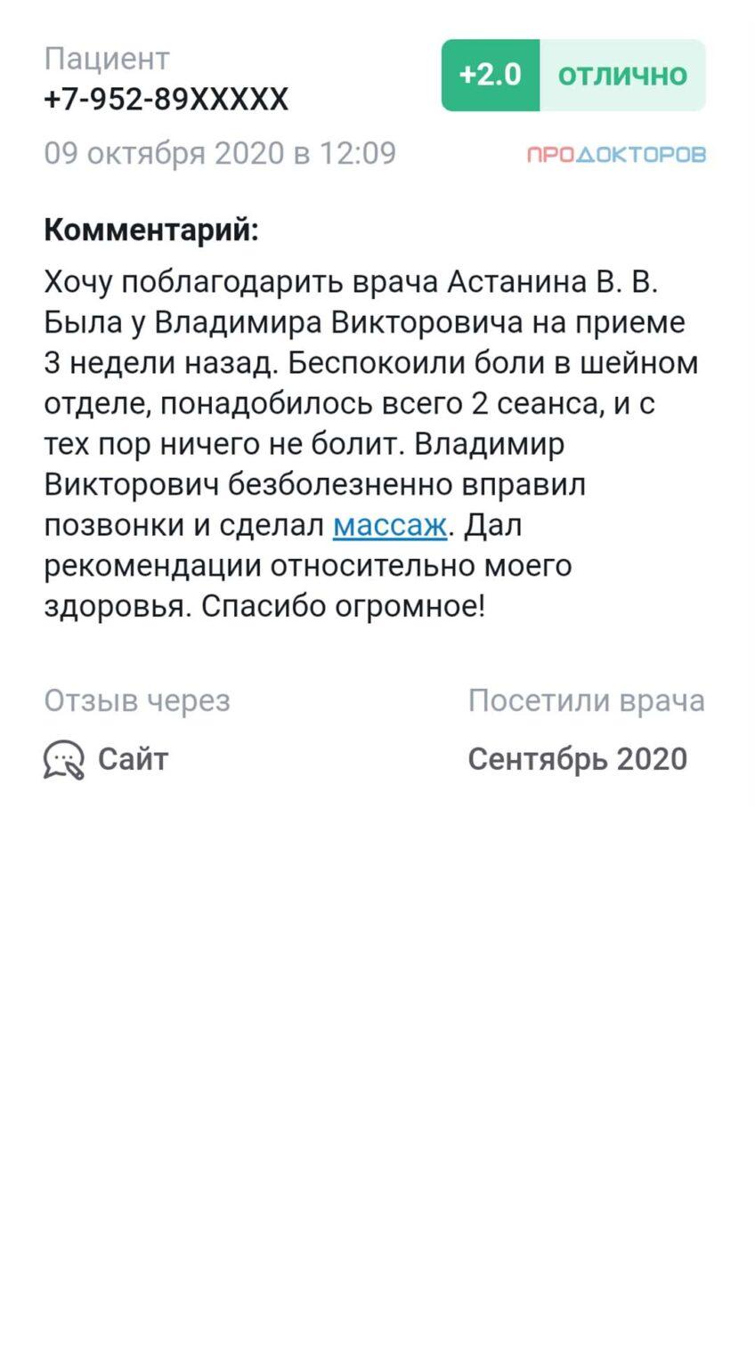 Отзыв Астанин В.В. phone_4