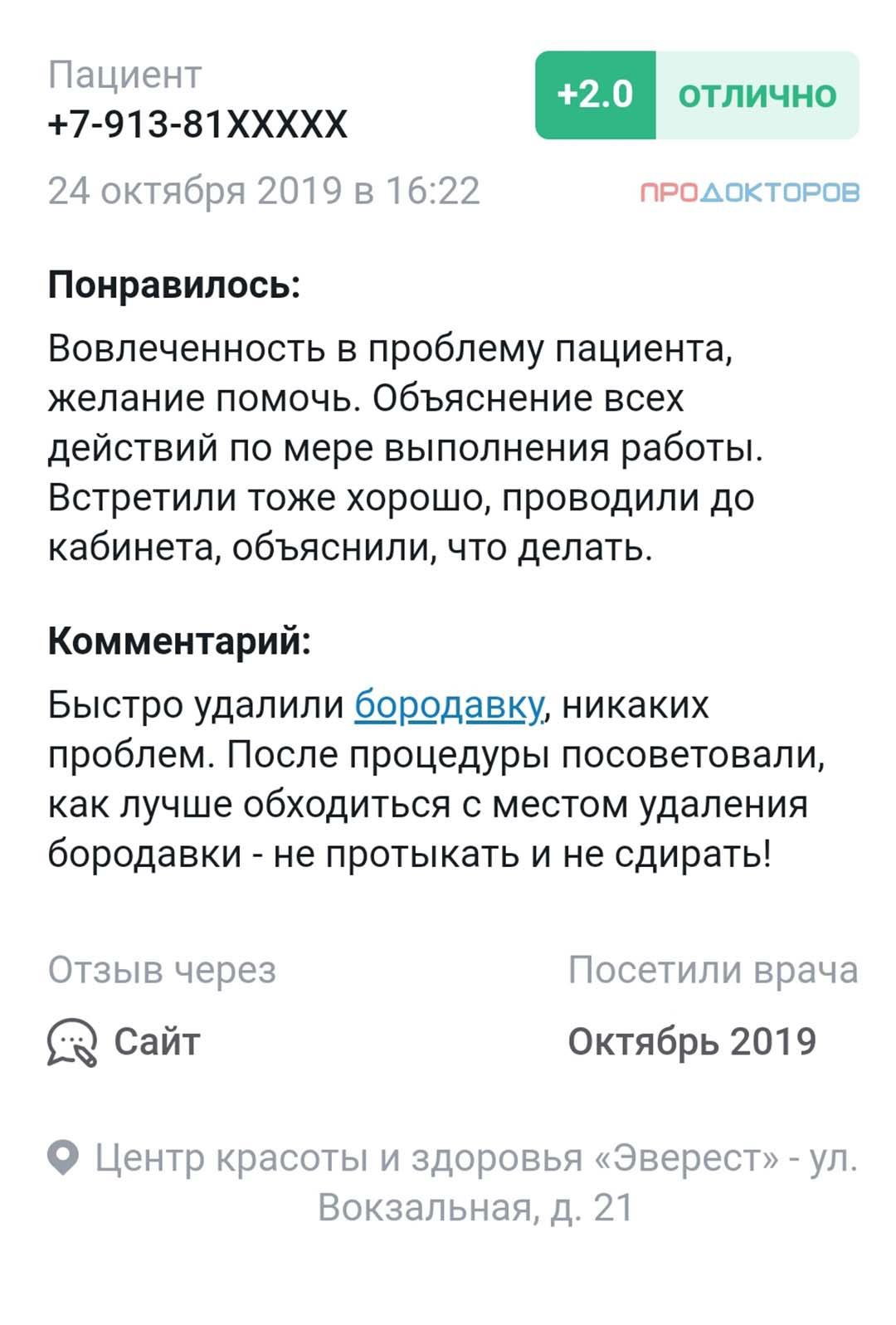 Отзывы_бородавки_телефон_1_1